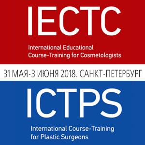 IECTC : 8ème Congrès International de Cosmétologie et de Médecine Esthétique